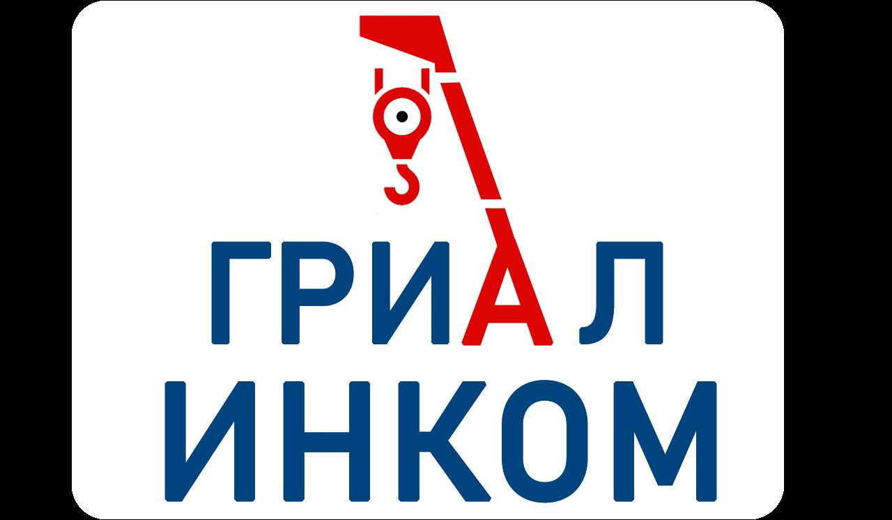 ООО «Гриал Инком»